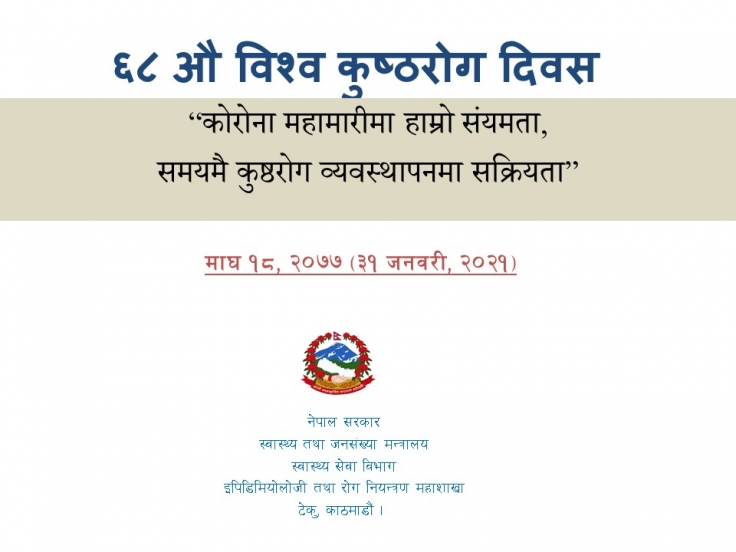 68 World Leprosy Day Celebration_Version2_28Jan 2021