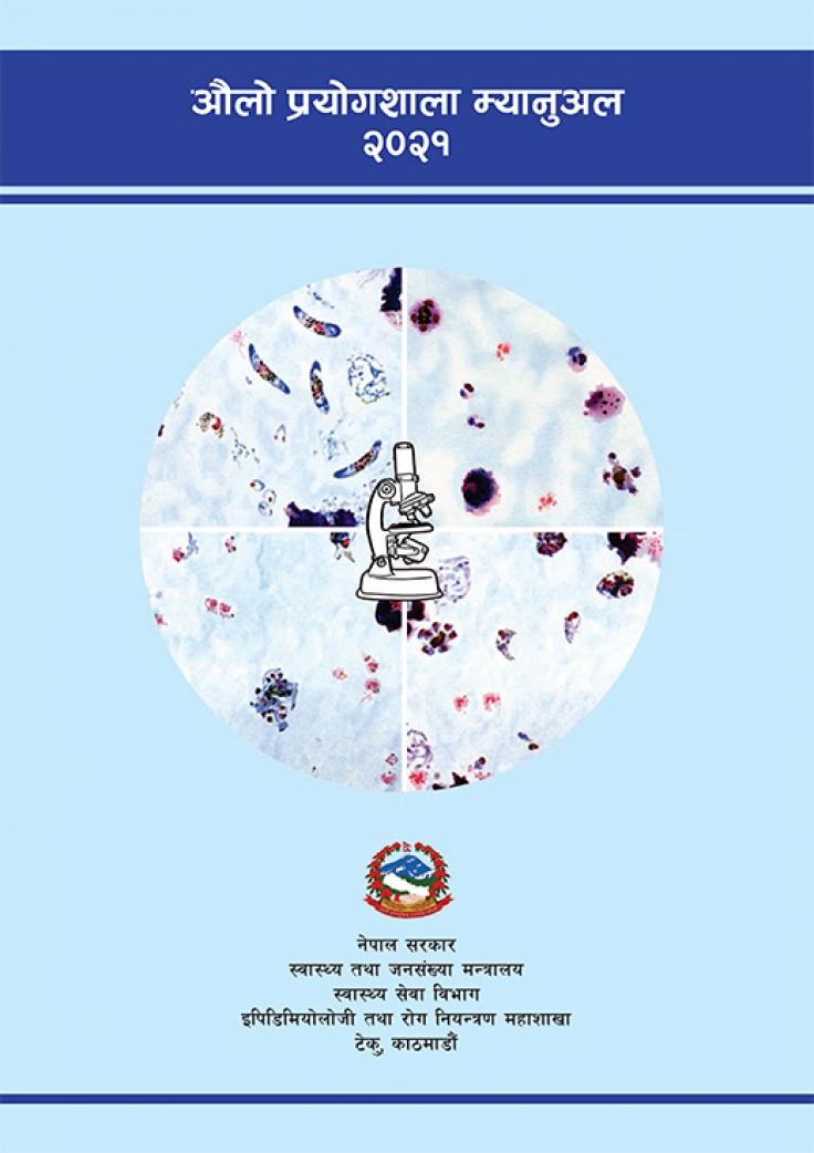 Malaria Laboratory Manual 2021